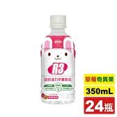 (箱購)維維樂 R3幼兒活力平衡飲品PLUS (草莓奇異果) 350mlX24瓶 (電解質補充) 專品藥局【2016573】