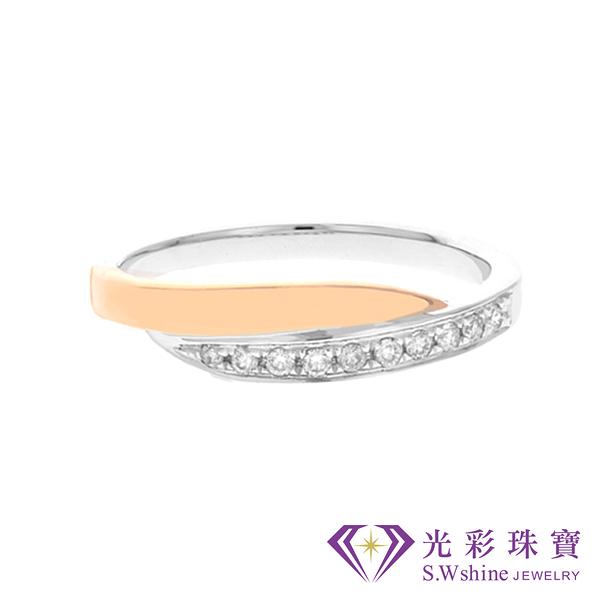 【光彩珠寶】婚戒 18K金結婚戒指 女戒 擁抱承諾