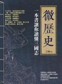 (二手書)微歷史:一本書讓你讀懂三國志