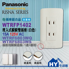 國際牌RISNA系列【WNF1402W雙...