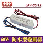 【奇亮科技】含稅 LPV-60-12 明緯MW 工業電源供應器 60W 12V 5A 防水IP67 變壓器