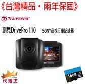 「台灣精品 · 兩年保固」 創見DrivePro110 SONY夜視行車記錄器-贈送16G高階記憶卡