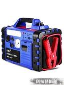 嘉西德 汽車應急啟動電源搭電寶車載12V備用電瓶打火點火器充氣泵 交換禮物 免運