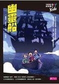 三個問號偵探團11:幽靈船