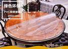 圓桌桌布防水防油免洗PVC軟玻璃餐桌墊igo「摩登大道」