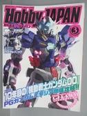 【書寶二手書T8/嗜好_QBO】Hobby Japan_585期_10年目的機動戰士鋼彈00_日文