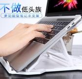 【快出】筆記本電腦支架升降便攜辦公室桌面華為小米聯想散熱