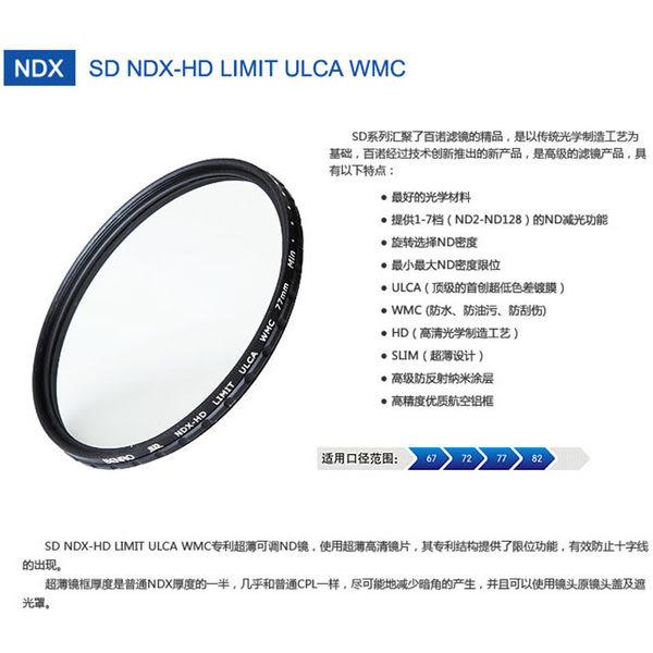 ◎相機專家◎ BENRO 百諾 77mm SHD NDX-HD LIMIT ULCA WMC 薄框可調式減光鏡 勝興公司貨