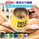 ↗新品上市↗(可超取)450ml高密封不鏽鋼大肚高效能攪拌杯 咖啡杯 隨行杯-六色可選(1組入)