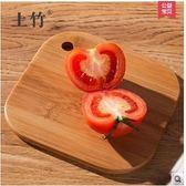 家用小菜板切水果砧板實木迷你整竹Lpm97【每日三C】