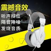 遊戲耳機英語聽力頭戴式耳機手機游戲電競臺式電腦網吧有線帶麥筆記本 玩趣3C