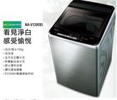 Panasonic 國際牌 12公斤變頻洗衣機 NA-V120EBS-S (不銹鋼) 送基本安裝享安心保固