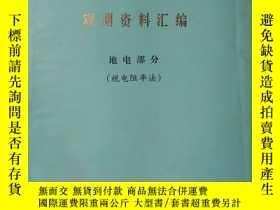 二手書博民逛書店罕見1976年唐山7.8級地震觀測資料彙編(地電部分--視電阻率