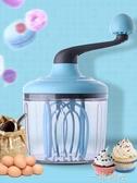美之扣打蛋器手動家用迷你手動打蛋機奶油打髮器攪拌和面烘焙工具 范思蓮恩