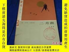 二手書博民逛書店罕見1984年一版一印《二月潮》Y17397 北京十月文藝出版社