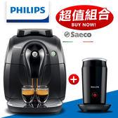 【送飛利浦奶泡機ca6500】飛利浦 PHILIPS  2000 全自動義式咖啡機 HD8650/06