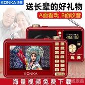 收音機 康佳新款收音機老年人視頻播放器多功能聽歌唱戲機看戲機可充電式 快速出貨
