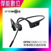 AfterShokz ASC100 骨傳導藍牙通訊耳機【曜石黑】 骨傳導藍牙運動耳機 骨傳導 藍芽耳機 藍芽麥克風