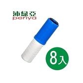 沛綠亞-雙效濾芯-8入