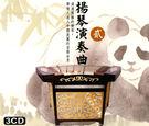 揚琴演奏曲二 CD 3片裝 (購潮8)...
