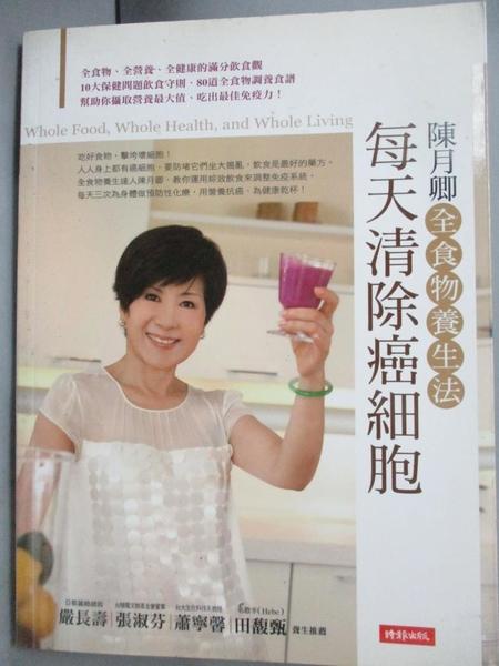 【書寶二手書T4/養生_QLG】每天清除癌細胞_陳月卿