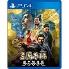 [哈GAME族]預購片 12/10發售預定 PS4 三國志 14 威力加強版 中文版 不含主程式 策略 模擬遊戲
