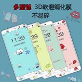 iPhone  6 6S 7 plus 玻璃貼 保護膜 全屏 滿版 卡通膜 軟邊 鋼化膜 彩膜 螢幕保護貼