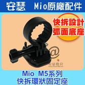 Mio M5 系列 快拆 環狀 固定座 適用 MIO M560 M555 M550 M580 M655