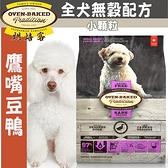 【培菓寵物48H出貨】烘焙客Oven-Baked》全犬無穀鷹嘴豆鴨配方(小顆粒)-1kg