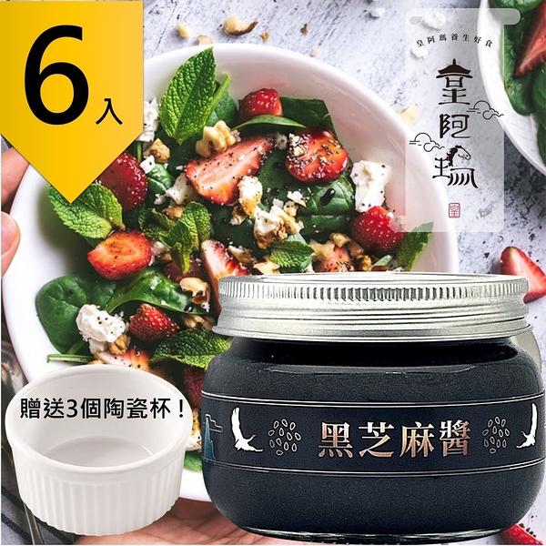 皇阿瑪-黑芝麻醬 300g/瓶 (6入) 贈送3個陶瓷杯! 芝麻醬 拌麵淋醬 拌飯麻醬 早餐抹醬