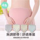 孕婦內褲 高腰孕婦內褲 包腹內褲 【DA0026】孕婦內褲/高腰包腹/產前產後通用