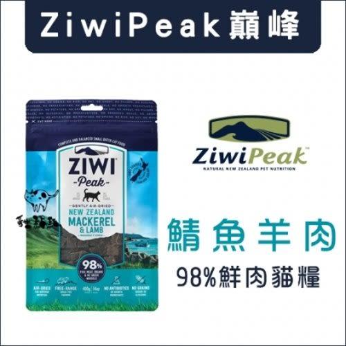 ZiwiPeak巔峰〔98%鮮肉貓糧,鯖魚羊肉,400g〕