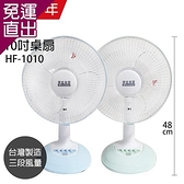 華信 MIT 台灣製造10吋桌扇強風電風扇(顏色隨機) HF-1010【免運直出】