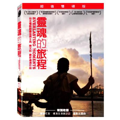 靈魂的旅程(超值雙碟版)DVD