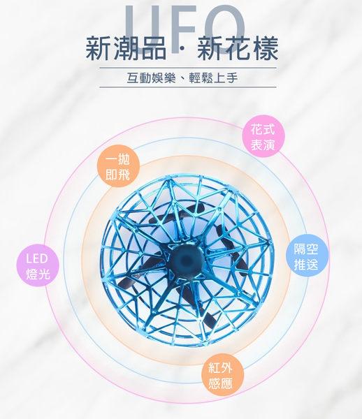 【Love Shop】2代手勢感應飛碟UFO四軸飛行器/新懸浮無人機/空拍機/玩具