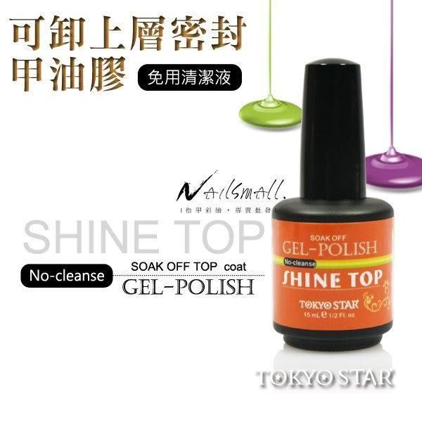 『TOKYO STAR』可卸式上層密封膠上層甲油膠(免除膠橘包裝)持久光療上層凝膠甲油封層NailsMall