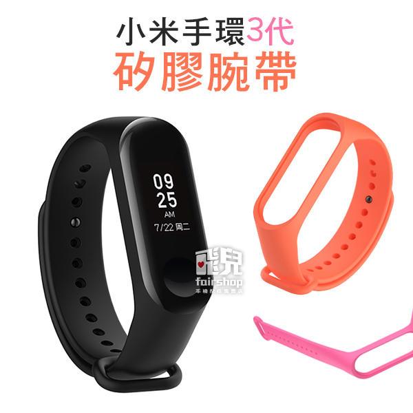 【妃凡】3代專用! 小米手環 3代/4代 矽膠腕帶 環帶 錶帶 智能 彩色腕帶 替換錶帶 替換帶 198