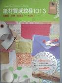 【書寶二手書T6/設計_IPM】紙材質感紋樣1013_三采編輯部