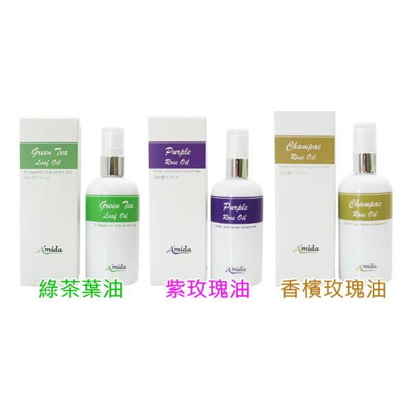 喬雅香水美妝~ Amida 綠茶葉油 / 紫玫瑰油 / 香檳玫瑰油 100ML 免沖洗護髮