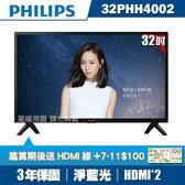 ★送2好禮★PHILIPS飛利浦 32吋液晶顯示器+視訊盒32PHH4002