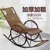 可坐可躺歐式搖椅躺椅成人藤椅陽台休閒逍遙椅家用小戶型搖搖椅 MKS免運