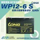 【久大電池】 LONG 廣隆電池 WP12-6 S 6V12Ah 同 NP12-6 緊急照明燈 充電燈具 電子秤 兒童車