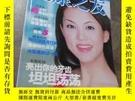 二手書博民逛書店健康之友2001年6月號罕見李湘Y403679