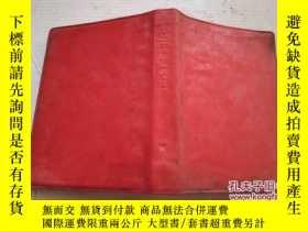 二手書博民逛書店《毛主席論黨的建設》64開塑殼罕見1966年12月1版Y2034
