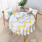 桌布 圓桌桌布防水防燙防油免洗北歐ins風小圓茶幾墊PVC餐桌布圓形臺布