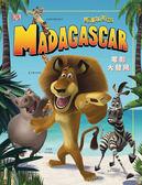 馬達加斯加-電影大發現