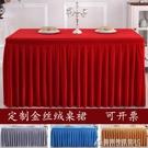 專業加厚金絲絨會議桌布桌裙婚慶簽到展示臺布酒店冷餐台裙  酷斯特數位3c