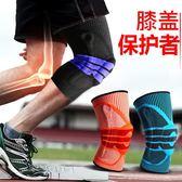 護膝運動男女士籃球半月板損傷專業深蹲膝蓋護具夏季薄款健身跑步 限時兩天滿千88折爆賣