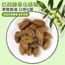 和春堂 添加超強巴西酵素-古早味酵素橄欖(無籽)139公克