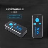 藍芽接收器車載車用AUX音頻接收棒汽車音頻適配器無線音響免提【帝一3C旗艦】